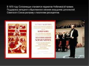 В 1970 году Солженицын становится лауреатом Нобелевской премии. Поддержка зап