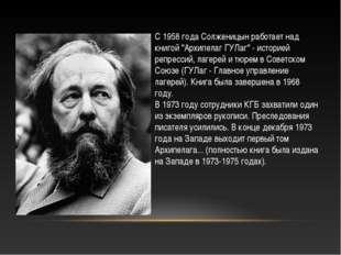 """С 1958 года Солженицын работает над книгой """"Архипелаг ГУЛаг"""" - историей репре"""