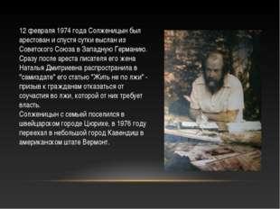 12 февраля 1974 года Солженицын был арестован и спустя сутки выслан из Сове