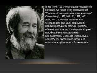 В мае 1994 года Солженицын возвращается в Россию. Он пишет книгу воспоминаний
