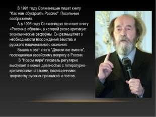 """В 1991 году Солженицын пишет книгу """"Как нам обустроить Россию"""". Посильные соо"""