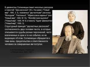 А.И.Солженицын у Чуковских в Переделкино. Май, 1967 г. В девяностых Солженицы