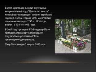 """В 2001-2002 годах выходит двухтомный монументальный труд """"Двести лет вместе"""","""