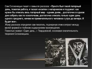 Сам Солженицын пишет о замысле рассказа: «Просто был такой лагерный день, тяж