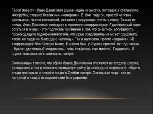 Герой повести - Иван Денисович Шухов - один из многих, попавших в сталинскую