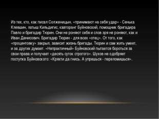 Из тех, кто, как писал Солженицын, «принимают на себя удар» - Сенька Клевшин,