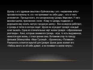 Шухову с его здравым смыслом и Буйновскому с его «неумением жить» противопост