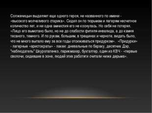 Солженицын выделяет еще одного героя, не названного по имени - «высокого молч
