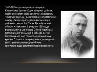 1950-1953 годы он провел в лагере (в Казахстане), был на общих лагерных работ