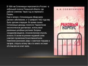 В 1956-ом Солженицын переселился в Россию - в небольшой поселок Рязанской обл