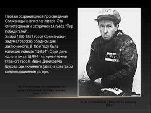 А. И. Солженицын (сразу после выхода), 1953 Зек Солженицын на строительстве д