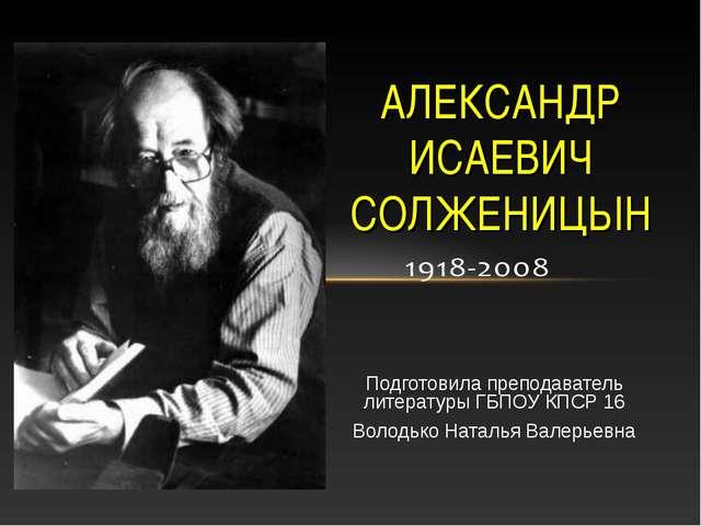 Подготовила преподаватель литературы ГБПОУ КПСР 16 Володько Наталья Валерьевн...