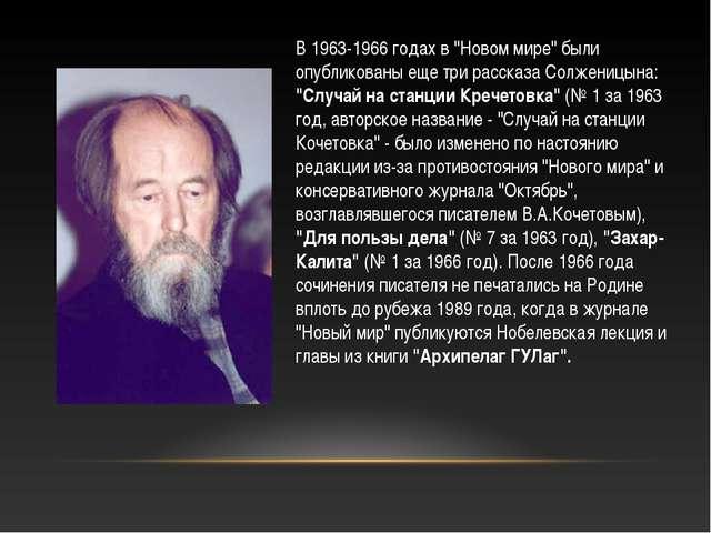 """В 1963-1966 годах в """"Новом мире"""" были опубликованы еще три рассказа Солженицы..."""