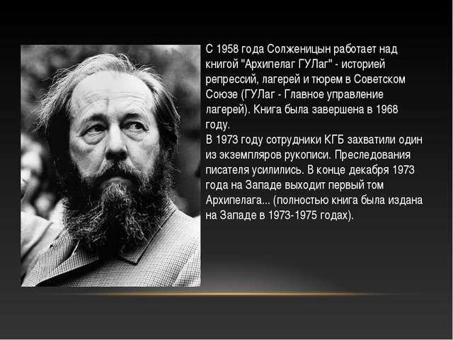 """С 1958 года Солженицын работает над книгой """"Архипелаг ГУЛаг"""" - историей репре..."""