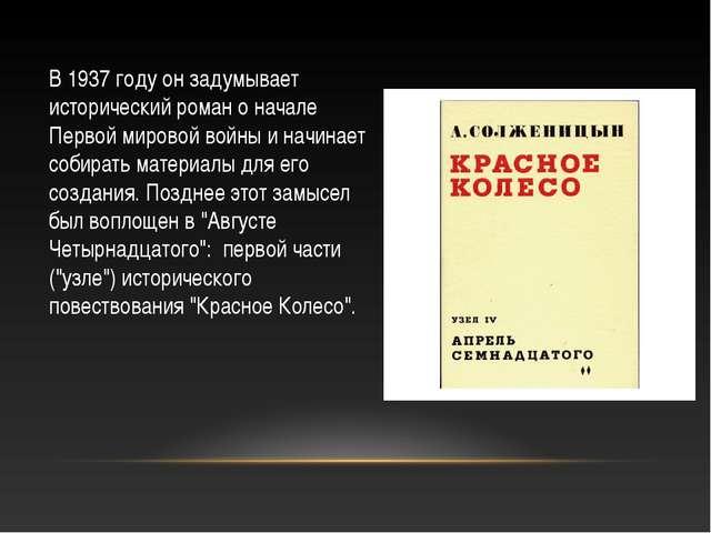 В 1937 году он задумывает исторический роман о начале Первой мировой войны и...