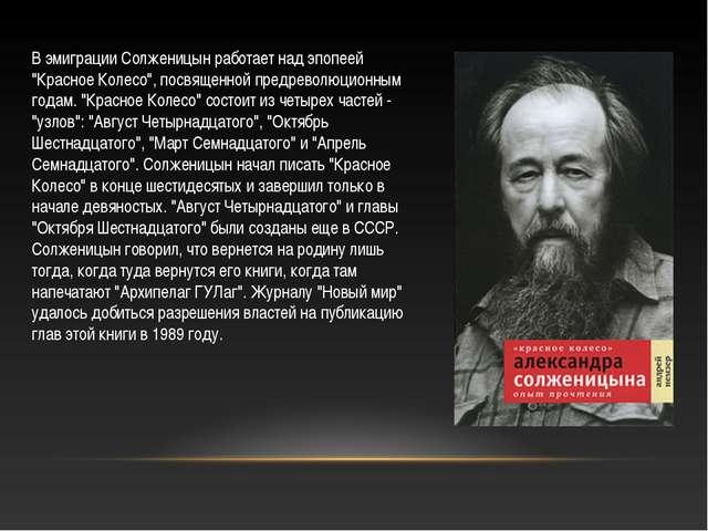 """В эмиграции Солженицын работает над эпопеей """"Красное Колесо"""", посвященной пре..."""