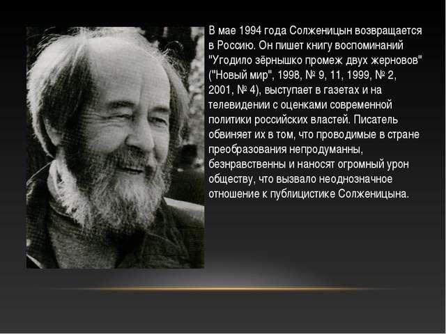 В мае 1994 года Солженицын возвращается в Россию. Он пишет книгу воспоминаний...