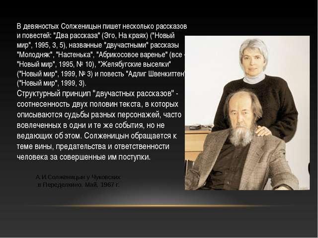А.И.Солженицын у Чуковских в Переделкино. Май, 1967 г. В девяностых Солженицы...