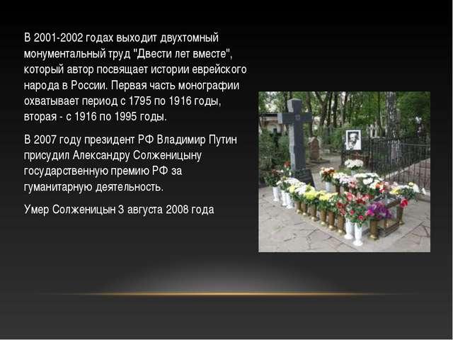 """В 2001-2002 годах выходит двухтомный монументальный труд """"Двести лет вместе"""",..."""