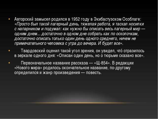 Авторский замысел родился в1952 году вЭкибастузском Особлаге: «Просто был т...