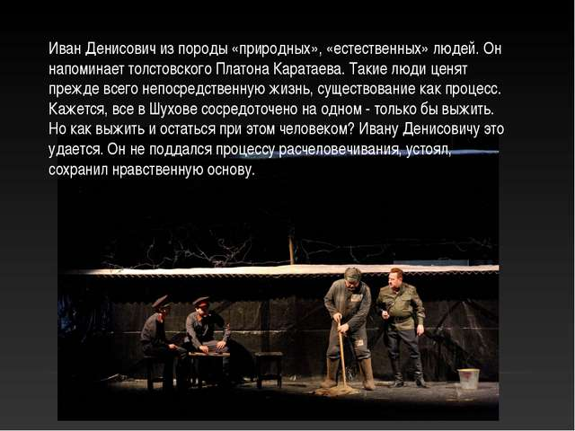 Иван Денисович из породы «природных», «естественных» людей. Он напоминает тол...
