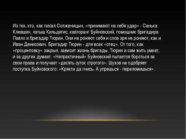 Из тех, кто, как писал Солженицын, «принимают на себя удар» - Сенька Клевшин,...