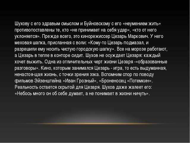 Шухову с его здравым смыслом и Буйновскому с его «неумением жить» противопост...