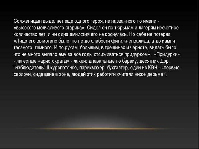 Солженицын выделяет еще одного героя, не названного по имени - «высокого молч...