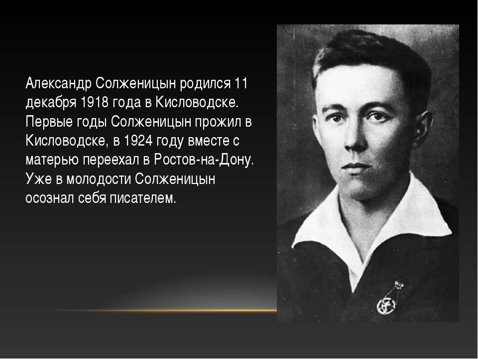 Александр Солженицын родился 11 декабря 1918 года в Кисловодске. Первые годы...