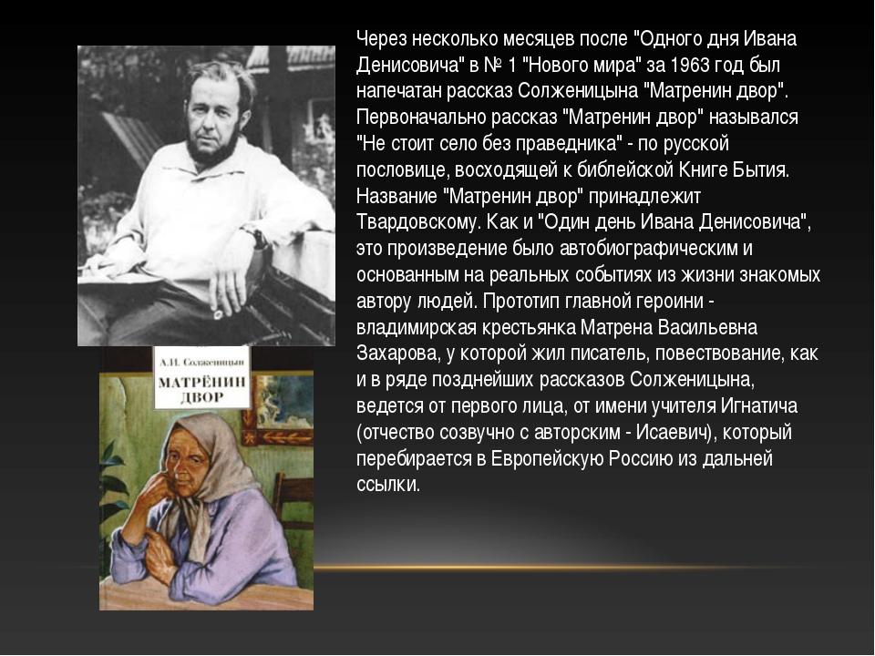 """Через несколько месяцев после """"Одного дня Ивана Денисовича"""" в № 1 """"Нового мир..."""