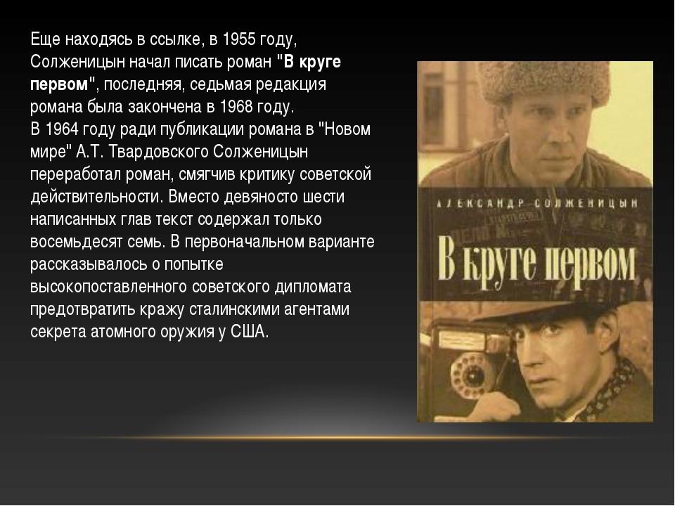"""Еще находясь в ссылке, в 1955 году, Солженицын начал писать роман """"В круге пе..."""