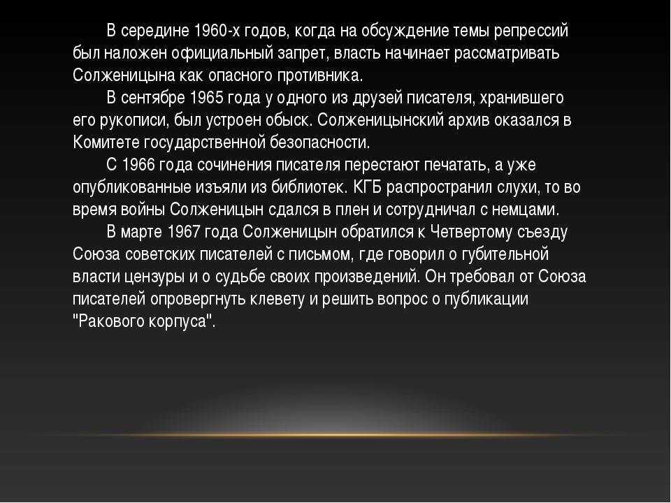 В середине 1960-х годов, когда на обсуждение темы репрессий был наложен офици...