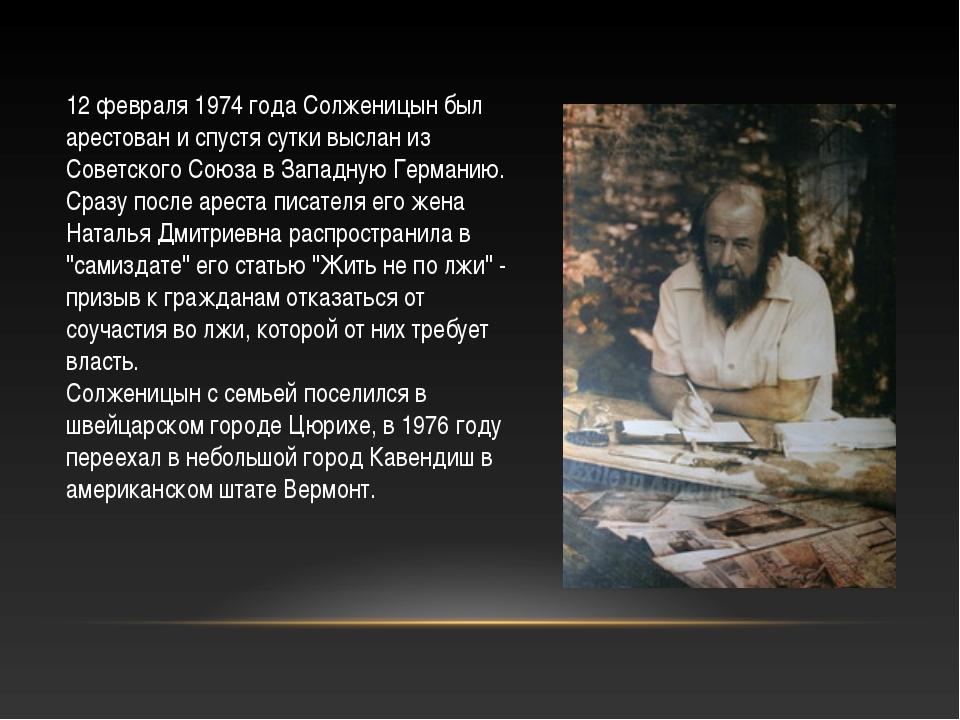 12 февраля 1974 года Солженицын был арестован и спустя сутки выслан из Сове...