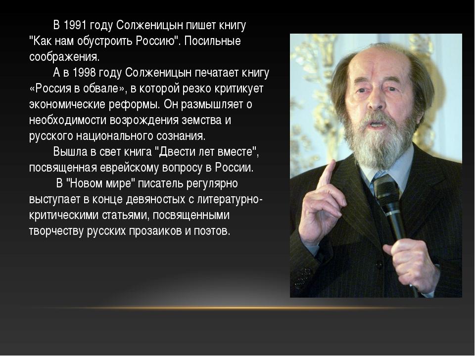 """В 1991 году Солженицын пишет книгу """"Как нам обустроить Россию"""". Посильные соо..."""