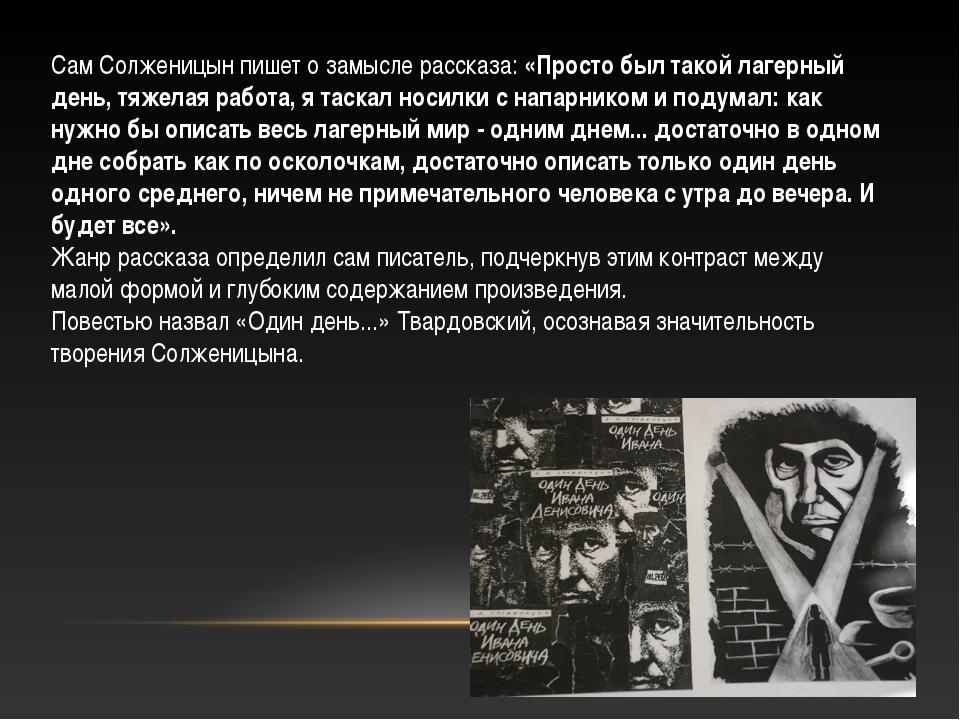 Сам Солженицын пишет о замысле рассказа: «Просто был такой лагерный день, тяж...