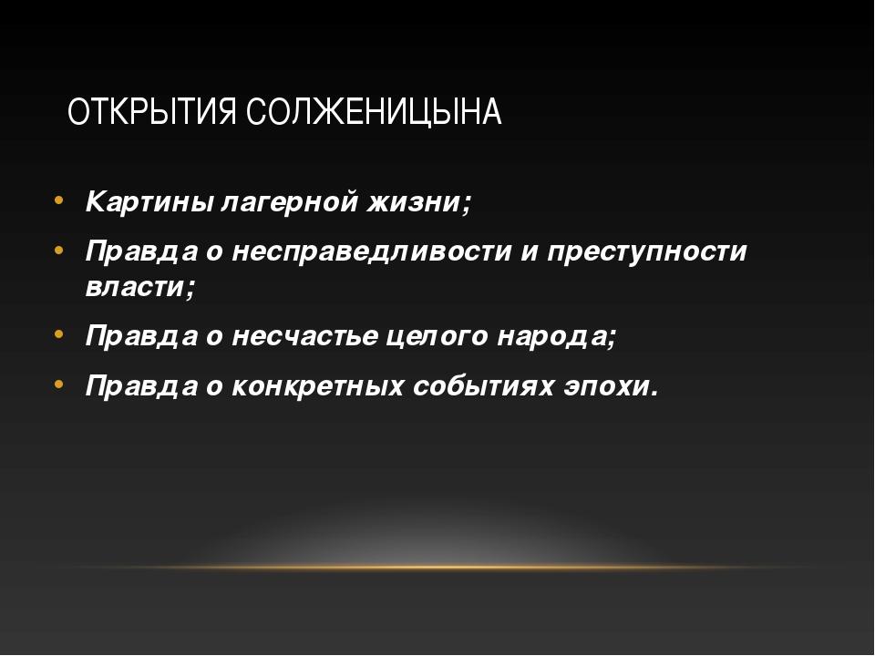 ОТКРЫТИЯ СОЛЖЕНИЦЫНА Картины лагерной жизни; Правда о несправедливости и прес...