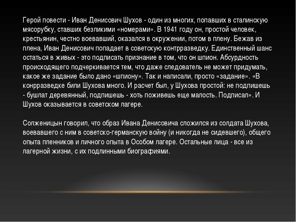 Герой повести - Иван Денисович Шухов - один из многих, попавших в сталинскую...