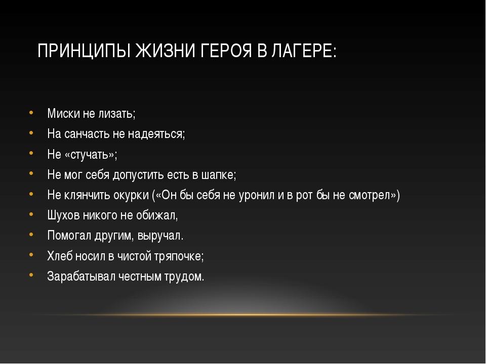 Миски не лизать; На санчасть не надеяться; Не «стучать»; Не мог себя допустит...