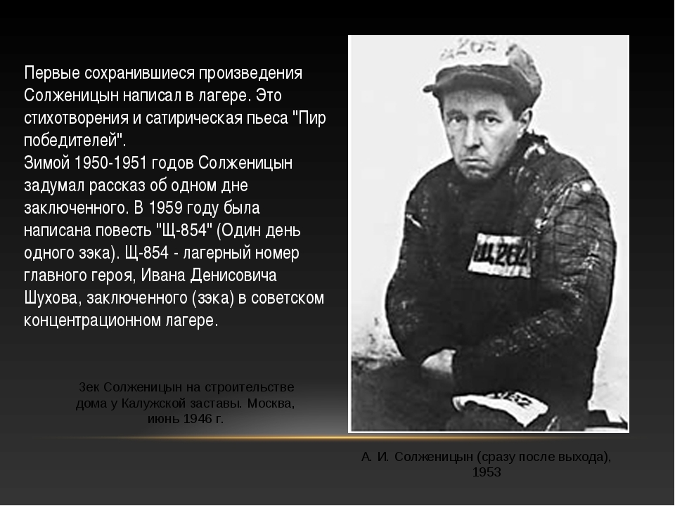 А. И. Солженицын (сразу после выхода), 1953 Зек Солженицын на строительстве д...