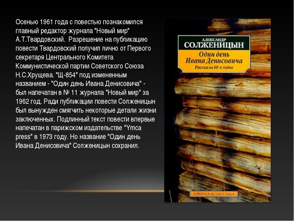 """Осенью 1961 года с повестью познакомился главный редактор журнала """"Новый мир""""..."""