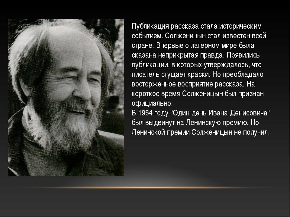 Публикация рассказа стала историческим событием. Солженицын стал известен все...
