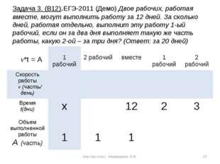 Задача 3. (В12).ЕГЭ-2011 (Демо) Двое рабочих, работая вместе, могут выполнить