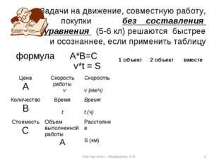 Задачи на движение, совместную работу, покупки без составления уравнения (5-