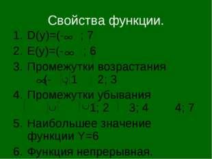 Свойства функции. D(y)=(- ; 7 E(y)=(- ; 6 Промежутки возрастания (- ; 1 2; 3