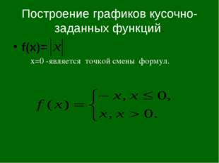 Построение графиков кусочно-заданных функций. f(x)= x=0 -является точкой смен