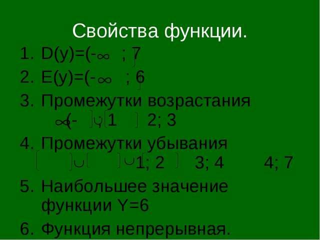Свойства функции. D(y)=(- ; 7 E(y)=(- ; 6 Промежутки возрастания (- ; 1 2; 3...