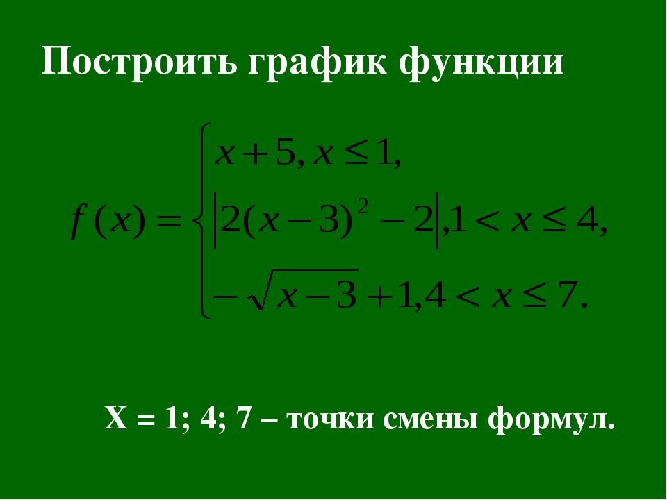 Построить график функции X = 1; 4; 7 – точки смены формул.