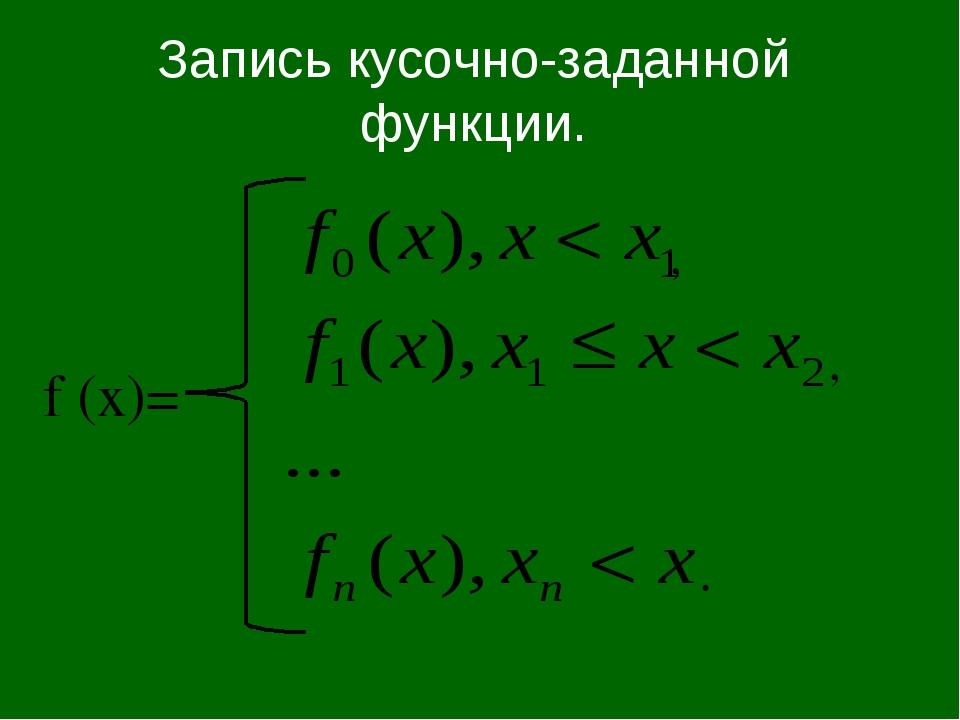Запись кусочно-заданной функции. , , . f (x)=