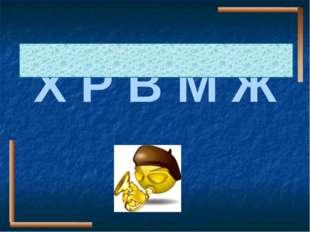 Х Р В М Ж