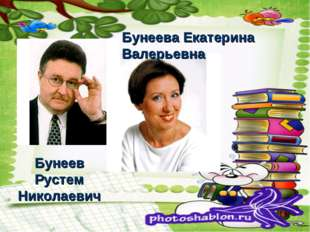Бунеев Рустем Николаевич Бунеева Екатерина Валерьевна